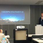 立花岳志先生「100万PVブログを作る方法〜究極のブランディング術」@樺沢紫苑先生のウェブ心理塾-全体のまとめと気づいたこと